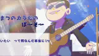 【おそ松さん人力】松野カラ松の暴走