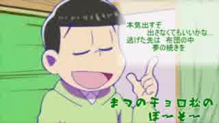 【おそ松さん人力】松野チョロ松の暴走
