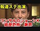 """報道ステーション経営コンサルのショーンKホームページ""""経歴詐称"""""""