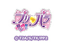 プリパラ 2nd season 第86話「つかめ、春のグランプリ!」