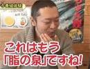 嵐・梅屋のスロッターズ☆ジャーニー #287