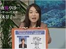 【夜桜亭日記】今夜のゲストは、映画監督の八木景子さんをお招きしております[桜H28/3/16]