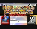 スマブラ for Wii U - 海外版ナレーション 完全版(英・日・仏・独・西・伊)