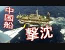 【アルゼンチン】中国漁船を「撃沈」⇒ 日本の対応とは大違い ((((((((((...