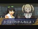 初心者GM夢子と探る ラクシア冒険譚 セッション4-3