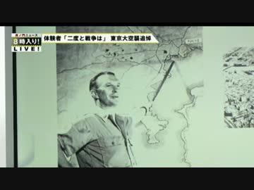 戦争と虐殺は違う! 東京大空襲の実態
