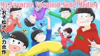 【おそ松さん人力合作】My Favorite Vocaloid Song Medley【六つ子+α】 thumbnail