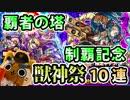 【モンスト実況】覇者の塔40階層制覇記念!獣神祭!【10連】