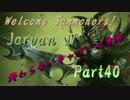 【LoL】終わらないキャラごと実況【part40】【Jarvan Ⅳ・後】