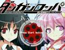 【東方】超幻想郷級のダンガンロンパ Part22
