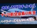 【ナッツ航空会長が失言】 パイロットってそんなに大変か!