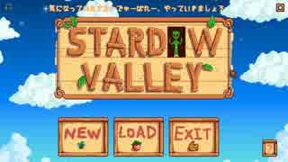 [ゆっくり実況]   Stardew Valley  その1