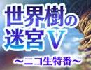 【アーカイブ映像】世界樹の迷宮V ニコ生