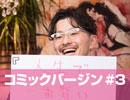 Cバージン3巻 漫画を描けなくさせてしまうものの正体 [2/2] 山田玲司のマンガ教室