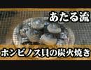 旨い!!ホンビノス貝という外来種を炭火でやっつけるよ。