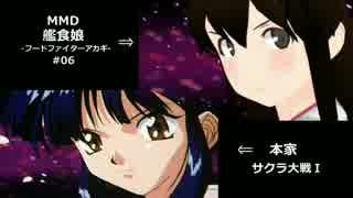 【比較】艦食娘-フードファイターアカギ-