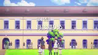 TVアニメ『無彩限のファントム・ワールド