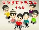【おそ松さん】六つ子でトモダチコレクション新生活⑯【ゆっく...