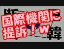 【韓国崩壊】日本政府が韓国を国際機関に提訴!www