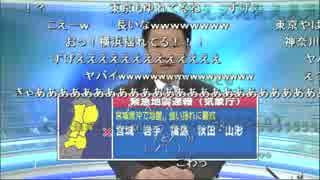 【画質向上版】3.11NHK地震速報(ニコニコ