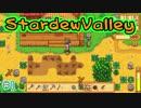 【実況】海外の牧場物語はこうなる。【Stardew Valley】01