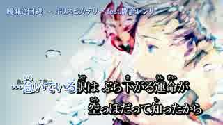 【ニコカラ】 曖昧さ回避 +3 【offVocal】
