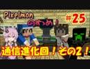 【Minecraft】Pixelmonのすゝめ part25【Pixelmon】