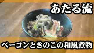 ベーコンときのこの和風煮物は人気が無かったよ。