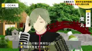 【MMD刀剣乱舞】茶々村議員泣き乱しながら