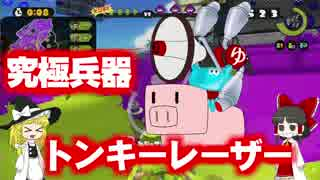 【Splatoon】ハカセトゥーン 第6話 ~ロ