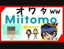【実況】Miitomoで自分作ったら普通だった