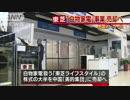 東芝子会社 白物は中国大手、医療はキヤノン