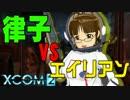 【XCOM2】律子vsエイリアン Aパート【嘘m@s】