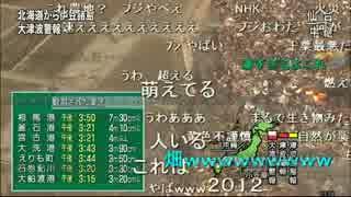 3.11NHK地震速報(ニコニコ実況付)7