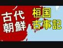 【韓国】世界最古の「メソポタミア文明」は、朝鮮民族が創造した (((((((((