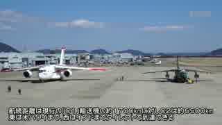 次期主力輸送機【C2】圧倒的な航続距離