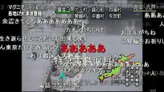 3.11NHK地震速報(ニコニコ実況付)10