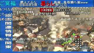 3.11NHK地震速報(ニコニコ実況付)11