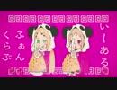 【かっこい】いーあるふぁんくらぶRemix 歌ってみた【さく&シンプル46】