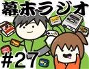 [会員専用]幕末ラジオ 第二十七回(西郷がレトロゲームを語る枠)