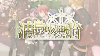 【3月23日】浦島坂田船/『CRUISE TICKET』【XFD】