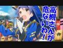【第八次ウソm@s祭り】アイドル関ヶ原・ダイジェスト予告編+OP
