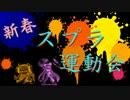 [Splatoon実況] 新春スプラ運動会! 【MKR視点】