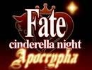 Fate/cinderella night -Apocrypha-(#01-Ex)【第八次ウソm@s祭り】