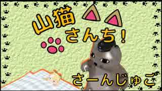 【WoT】山猫さんち! さーんじゅご【ゆっ
