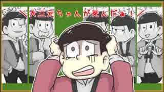 【手描き】六つ子で麻/雀/中/毒【合松】