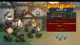 【StoneHearth】まったりしたこの世界でpa