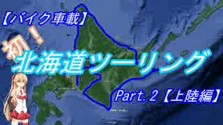 【バイク車載】初!北海道ツーリングPart2
