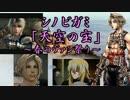 【第7回うっかり卓ゲ祭り】シノビガミ春のヴァン祭りOP【ゆっくりTRPG】
