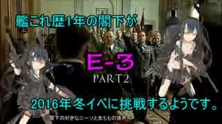 【E-3-2】艦これ歴1年の閣下が2016年冬イ